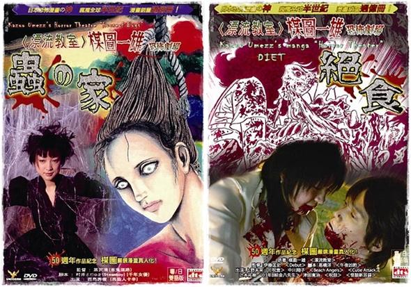 Kazuo Umezu's Horror Theater 1