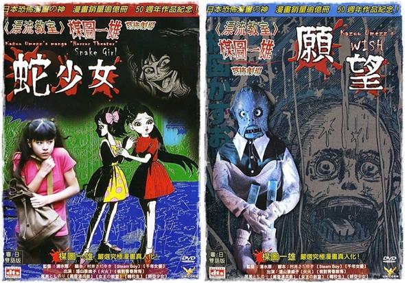 Kazuo Umezu's Horror Theater 2