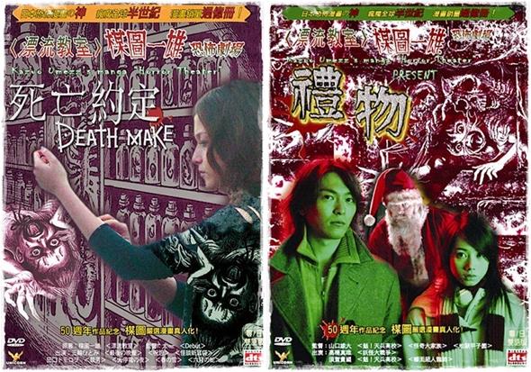 Kazuo Umezu's Horror Theater 3