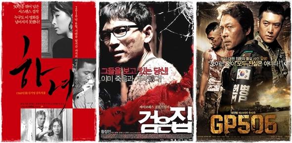 Güney Kore Korku 6