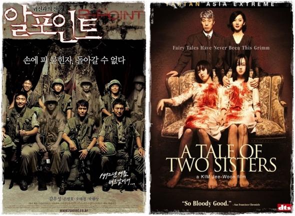 Güney Kore Korku 7