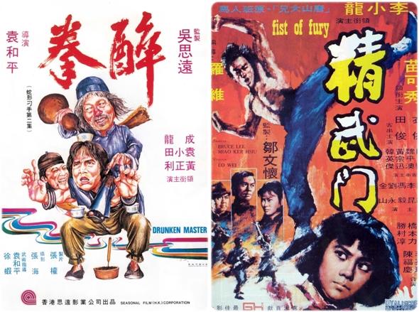 Drunken Master ve Fist of Fury poster