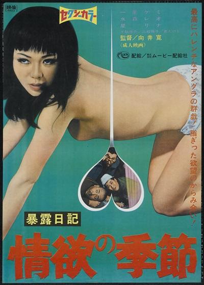 exposure_diary_season_of_lust_1969_poster_01