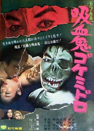 Goke, Body Snatcher from Hell poster 1