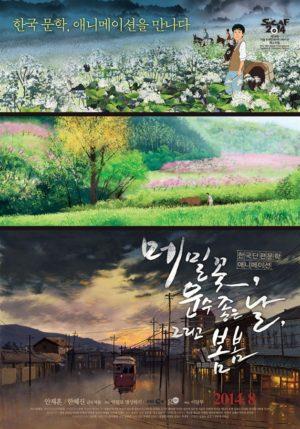 kore-film-gunleri-road-called-life